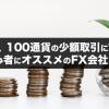 1通貨、100通貨単位のFX少額取引に対応!初心者にオススメのFX会社を徹底比較