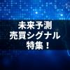 未来予測チャートや売買シグナルが使えるFX会社特集!