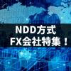 NDD方式のFX業者特集!DD方式との違いやDMA・ECN方式も徹底解説!