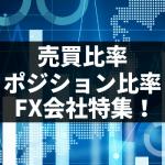 【FX】ポジション比率や売買比率、価格分布を公開しているFX会社特集!