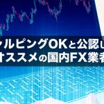 【FX】スキャルピングOKのおすすめ国内業者7社を徹底比較!
