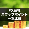 【2020年5月版】FX29社のスワップポイント一覧比較!(月間、年間スワップ実績も掲載)