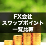 【2020年2月版】FX24社のスワップポイント一覧比較!(月間、年間スワップ実績も掲載)