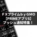FXスマホアプリでプッシュ通知・アラートならFXプライムbyGMO「PRIMEアプリS」