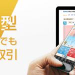 【バイナリーオプション】GMOクリック証券「外為オプション」特集!