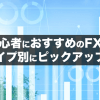 【2019年版】FX初心者におすすめのFX会社5口座をタイプ別にピックアップ!