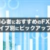 【2020年版】FX初心者におすすめのFX会社7口座をタイプ別にピックアップ!