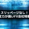 【FX】スリッページなし!約定力が自慢のFX会社特集!
