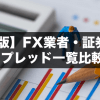【2020年最新版】FX業者・証券会社のスプレッド一覧比較!19社・37通貨ペア掲載