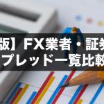 【2019年最新版】FX業者・証券会社のスプレッド一覧比較!18社・37通貨ペア掲載