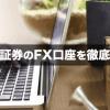 ネット証券会社のFX口座を徹底比較!おすすめ業者の手数料や取引ツールを紹介