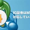 IG証券はMT4(メタトレーダー4)に対応しているのか?