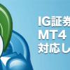 IG証券はMT4・MT5に対応しているのか?