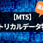 MT5でヒストリカルデータがダウンロードできるFX業者特集!