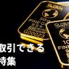 【パラジウム・プラチナ】貴金属が取引できる証券会社特集!