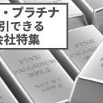 【パラジウム・プラチナ】貴金属が取引できるFX・証券会社特集!