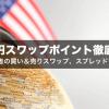 米ドル円スワップポイント徹底比較!FX27業者の買い&売りスワップ、スプレッドを掲載