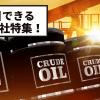 WTI原油が取引できるFX業者、ネット証券会社特集!