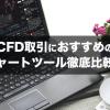 【2021年版】CFD取引におすすめのチャートツール徹底比較!
