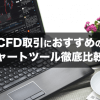 CFD取引におすすめのチャートツール徹底比較!