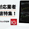 【最新版】CFD対応業者のデモ取引ツール特集!