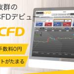 DMM CFD特集!1ロットサイズから取引時間、スマホアプリまで徹底解説!