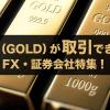 金(ゴールド)のCFD取引対応!おすすめ国内FX業者・証券会社特集!