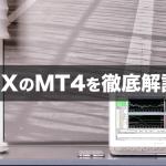 JFXのMT4を徹底解説!メリットやインジケーター、ダウンロードのやり方まで紹介