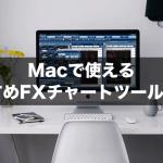 Mac(マック)で使えるおすすめFXチャートツール5選!
