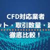 CFD業者の最大ロット・取引数量・建玉上限を徹底比較!