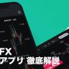 LINE FXスマホアプリ徹底解説!注文のやり方、チャート画面、入金・出金の方法まで紹介