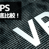 【FX】MT4のVPSおすすめ徹底比較!価格、スペックを詳しく解説!