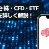 ネットイース(NTES)の株、CFD、ETFの購入方法まとめ!メリット・デメリットも解説!