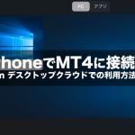iPhoneでMT4接続!お名前.com デスクトップクラウドでの利用方法を徹底解説