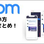 Zoom(ズーム)株の買い方、購入方法まとめ!おすすめネット証券会社やFX業者を解説!