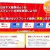 ゴールデンウェイ・ジャパン「FXTF MT4」のスプレッドを徹底解説!