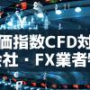 株価指数(日経225、NYダウ)のCFD対応!証券会社・FX業者比較!