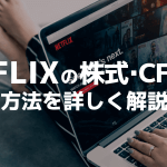Netflix(ネットフリックス)株の買い方、購入方法まとめ!証券会社やFX業者を徹底解説!