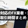 【保存版】原油CFDの取引時間まとめ!各業者の日本時間を徹底解説!