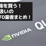 NVIDIA(エヌビディア)株の買い方、購入方法まとめ!証券会社やFX業者を徹底解説!
