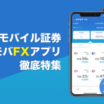 SBIネオモバイル証券「ネオモバFXアプリ」徹底特集!基本スペックからTポイント利用まで解説