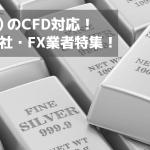 銀(シルバー)のCFD取引対応!おすすめFX業者・証券会社特集!