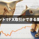 TポイントでFX取引ができる業者は?SBIネオモバイル証券などポイント投資対応の業者を紹介