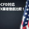 米国株式・外国株式のCFD対応!ネット証券会社、FX業者徹底比較!
