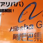 アリババ(Alibaba/阿里巴巴)株式の買い方、購入方法まとめ!