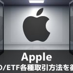 【2020年最新版】Apple(アップル)株式の買い方、購入方法まとめ!