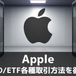 Apple(アップル)株式の買い方、投資方法まとめ!ネット証券会社やCFD業者を徹底解説!