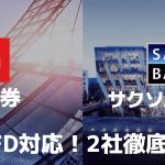 CFD対応!IG証券×サクソバンク証券2社徹底比較!
