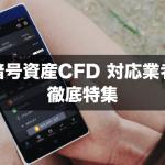 暗号資産(仮想通貨)CFD対応の業者を徹底特集!