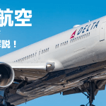 デルタ航空の株式の買い方、投資方法まとめ!ネット証券会社やCFD業者を徹底解説!